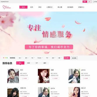 奥壹Oelove婚恋交友系统v4.8版php网站源码