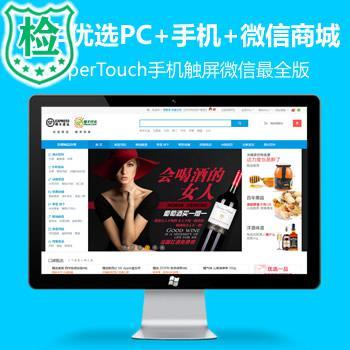 ECSHOP水果蔬菜商城模板顺丰优选SuperTouch手机触屏微信最全版