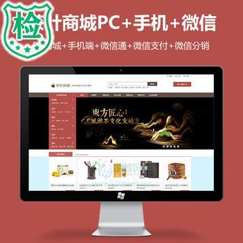 ecshop3.6茶叶茶具商城 微信商城 微分销商城 PC+手机+微信带安装说明