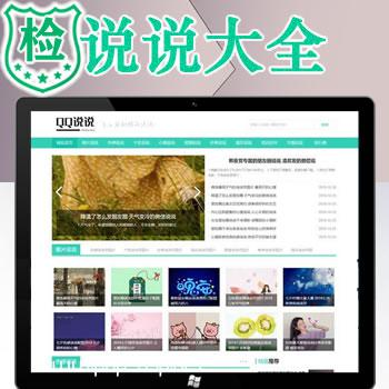 QQ空间说说大全网站源码