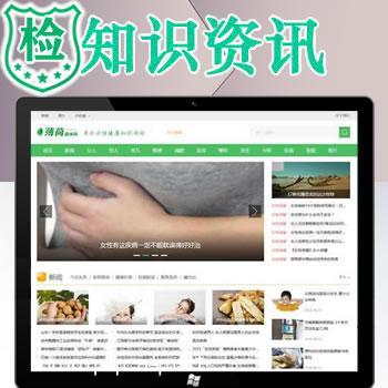 绿色(带手机端)生活健康知识资讯门户网站源码