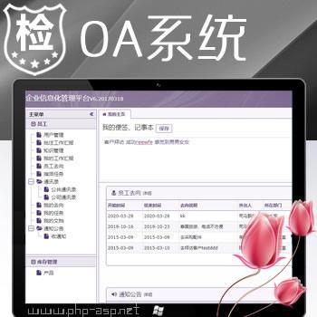 Thinkphp开发的企业信息化办公OA系统源码