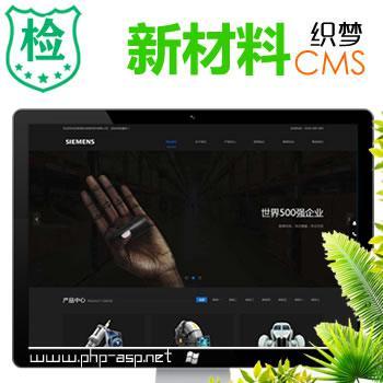 黑色响应式环保新材料公司网站模板(自适应手机移动端)