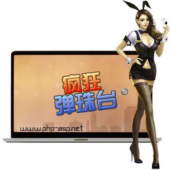 怀旧游戏,H5《疯狂弹珠台》游戏源码_在线玩源码