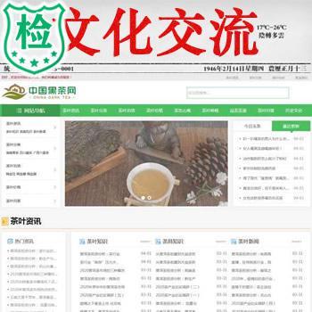 自适应茶艺茶文化资讯交流网站模板-整站源码-带移动端
