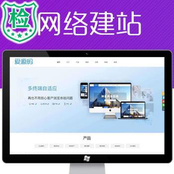 【响应式】网络公司源码建站企业织梦DEDECMS源码网络品牌推广