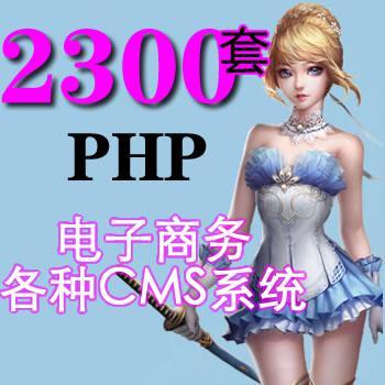 2300套PHP免费源码-电子商务源码+各类CMS程序源码