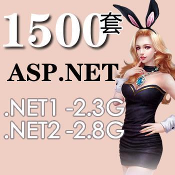 1500套ASP.NET免费源码-各行各业.net源码