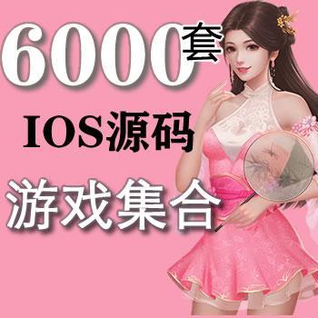6000套IOS游戏源码