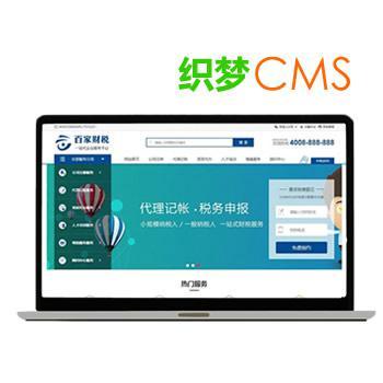 财务类代理记账公司注册资质代办企业网站源码(带手机端) 织梦模版dedecms
