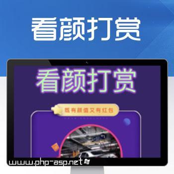 图片视频看颜打赏php源码小程序V2.2.6
