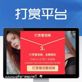 Thinkphp视频打赏平台php网站源码-带安装说明