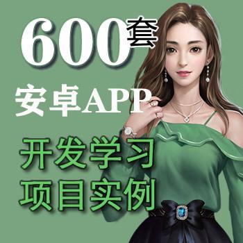 600套精选安卓APP源码(开发学习项目实例)