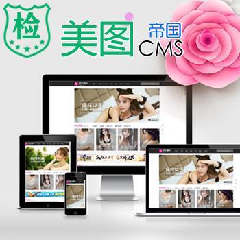 92game帝国CMS仿4493美女写真图片网站源码_带手机版和火车头_附安装说明