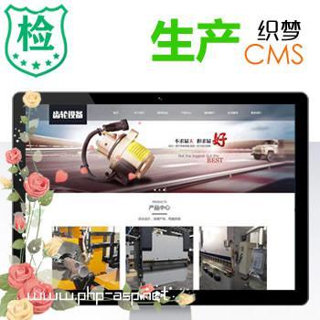 (响应式)齿轮机械生产企业网站织梦源码
