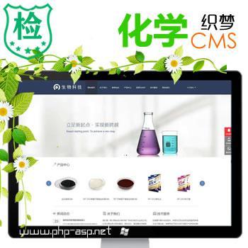 (响应式)生物化学,生物研究,化工化学公司网站源码