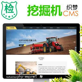 (响应式)挖掘机机械设备公司,工程机械企业网站源码