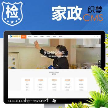 (响应式)保洁家政/家政保姆/家政服务企业网站