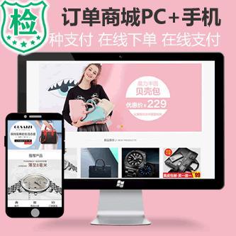 阿狸子订单系统商城源码_自适应PC+WAP_单页商城_独立商城系统_订单销售系统_多支付端口