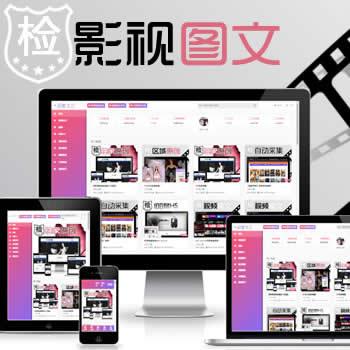【响应式】粉色精美-苹果cmsv10在线视频-图片下载-付费小说综合网站源码