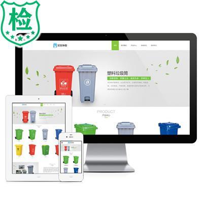 【响应式】thinkphp5响应式环保垃圾桶网站建站模板源码 带强大后台