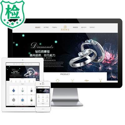 【响应式】thinkphp5奢华珠宝首饰网站建站模板源码 带强大后台