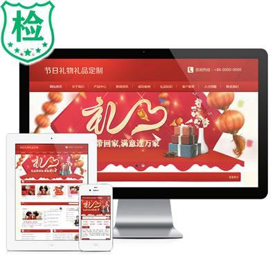 织梦dedecms红色通用礼品包装企业网站模板
