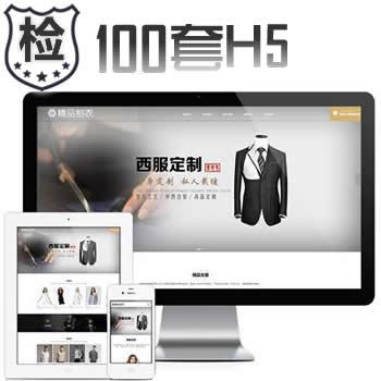 100多套thinkphp5企业网站/企业系统CMS建站模板源码 带强大后台