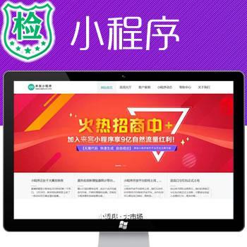 织梦DEDECMS微信小程序开发,软件开发平台网站源码