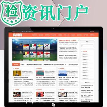 橙色(响应式)新闻资讯门户网站源码