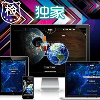 【独家开发】炫酷团队公司官网引导页面动态特效背景-带后台