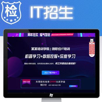 互联网IT行业培训机构招生网站源码-计算机编程网站