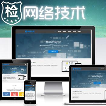 响应式计算机网络技术公司源码-软件开发互联网科技网站-域名建站服务平台