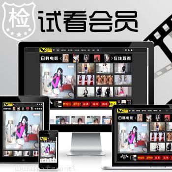 【X10】多广告位会员试看影视源码-整站吸粉引流模板自适应电影源码
