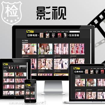 自适应X8多广告位苹果CMS电影黑色模板源码整站