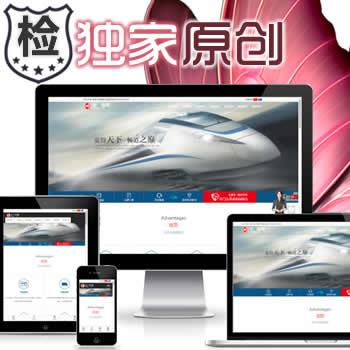 ID213:中/英语【响应式】物流/快递/运输/交通5合1精品自适应