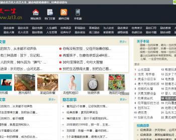仿《励志一生》文章说说美文句子名人名言网站源码 超强seo优化