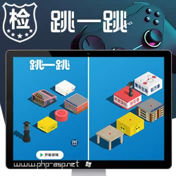【测试正常】H5仿微信跳一跳3D在线游戏源码