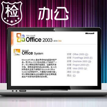 【免费】OFFICE 2003 SP1任选安装Word、Excel、PowerPoint、Access数据库、FrontPage