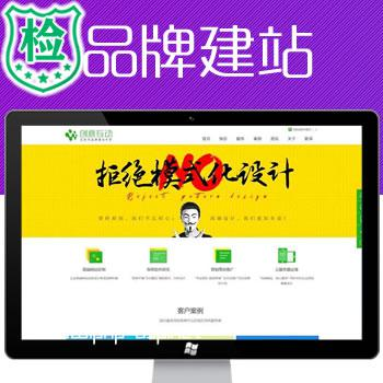 (绿色响应式)互联网品牌建站公司网站织梦源码