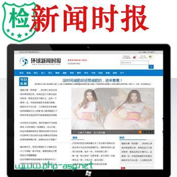 新闻时报资讯门户类网站源码