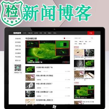 (带手机端)实用的行业新闻博客网站织梦php源码