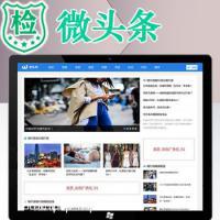 蓝色(带手机端)微头条新闻资讯网站源码