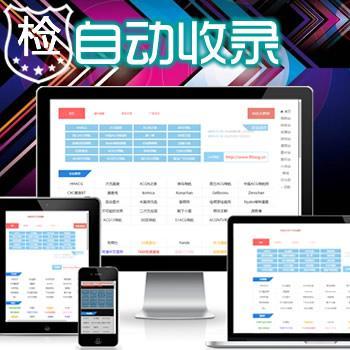 自助收录自助审核分类目录导航门户网站源码 后台操作简单易上手