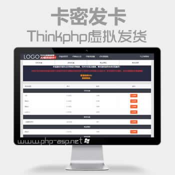 Thinkphp虚拟产品自动发货发卡_自动卡密_系统源码+手机端自适应