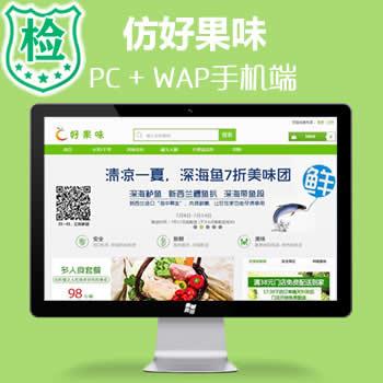 Ecshop高仿好果味绿色清爽水果生鲜商城源码+手机WAP版