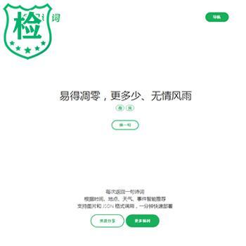 html5响应式今日诗词h5手机自适应静态页面源码今日诗词 API
