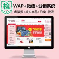 小京东B2B2C完整网店商城_PC+WAP+手机/微信+多用户分销