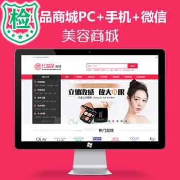 Ecshop化妆品护肤品商城网站源码