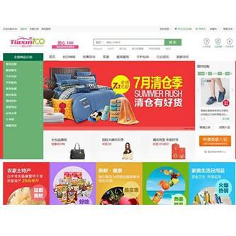 新版甜心100小京东V6.0商城源码交易 微分销+商家入驻+微信分